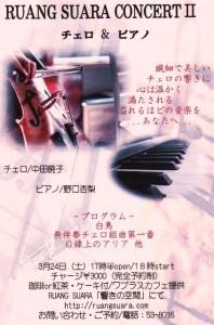 チェロコンサート